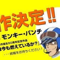 Lupin III Creator Monkey Punch to Direct 50th-Anniversary Anime