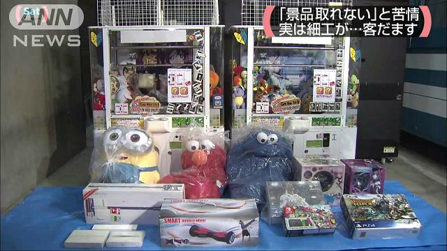 Osaka Arcades Raided for Rigging Crane Games