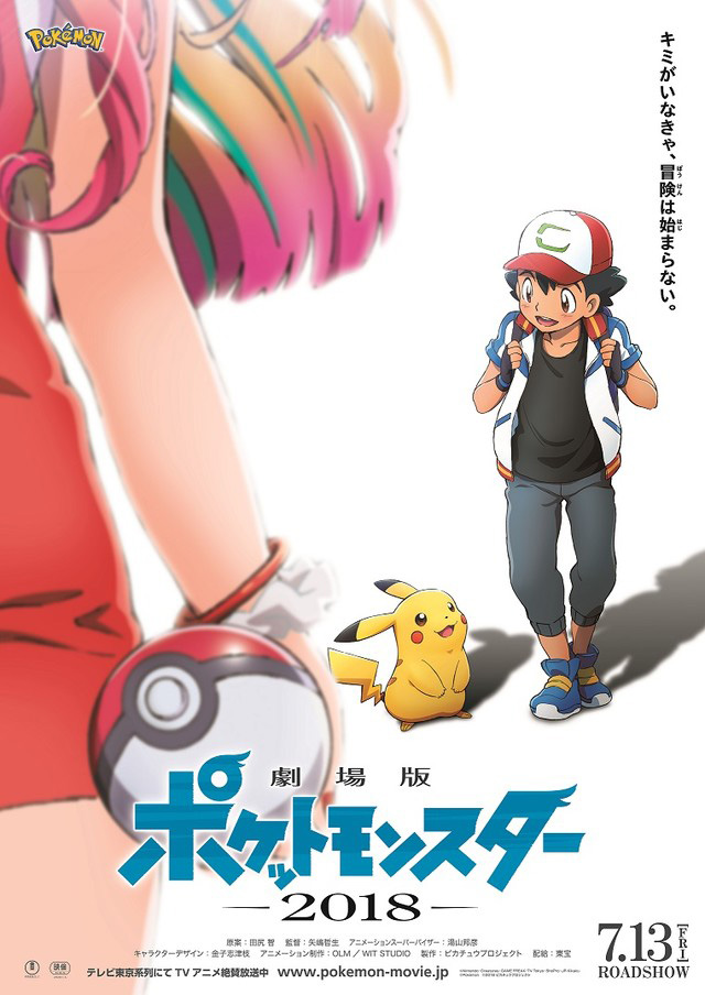 2018 Pokemon film