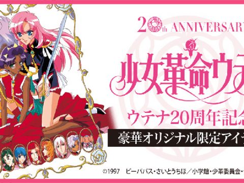 Revolutionary Girl Utena Gets New Merch to Celebrate 20th Anniversary