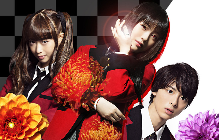 Teaser Revealed for Live-Action Kakegurui TV Series