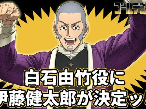 Golden Kamuy Anime Casts Escape King Shiraishi