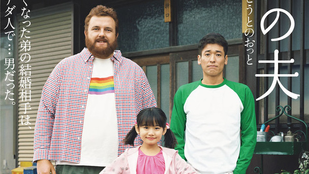 Live-Action My Brother's Husband Series Gets First Visual