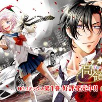 Takane & Hana Vol. 1 [Review]