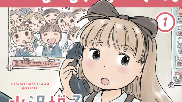 Short Manga Moshi Moshi, Terumi Desu Gets Anime Adaptation