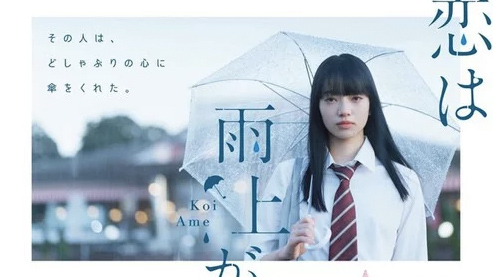 Live-Action After the Rain Film Trailer Revealed
