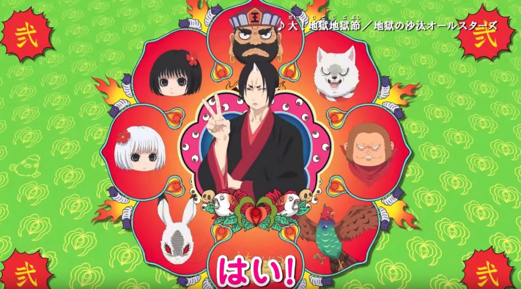 Hozuki's Coolheadedness 2 Anime Return Date Set
