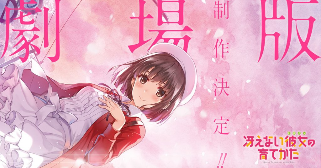 Upcoming Saekano: How to Raise a Boring GirlfriendFilm is New Work, Not Compilation