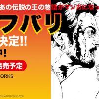 Indian Film Baahubali Gets Manga Adaptation by Akira Fukaya