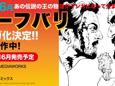 Indian Film Baahubali Gets Manga Adaptation by Akira Fukaya