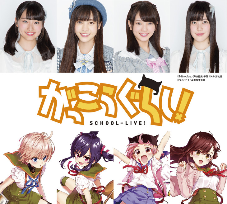 Live-Action School-Live! Principal Cast Revealed