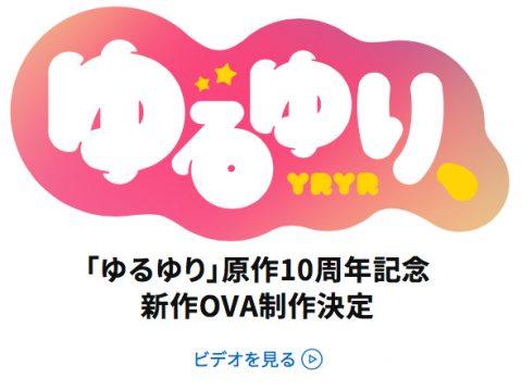 YuruYuri Gets New OVA in Celebration of 10th Anniversary
