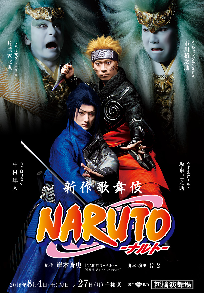 Naruto Kabuki Play Gets Teaser Video, Madara Uchiha Casting
