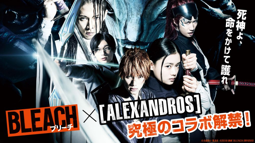 Rock Band [ALEXANDROS] Shares Live-Action Bleach Collaboration