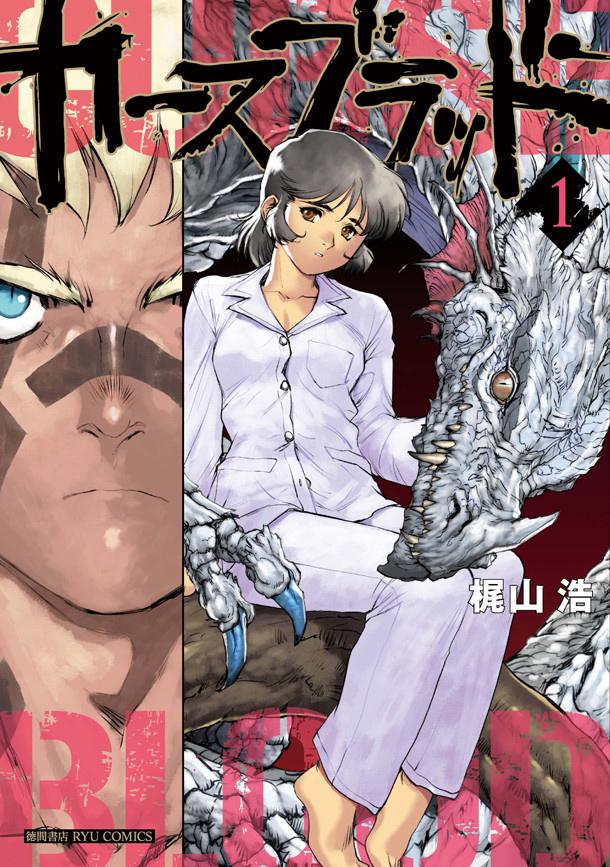 Curse Blood Manga Writer Hiroshi Kajiyama Dies