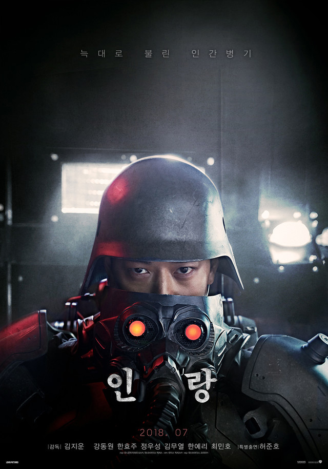 Korean Live-Action Jin-Roh Adaptation Gets Trailer