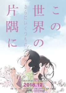 Updated In This Corner of the World, With 30 Minutes of New Scenes, Hits Japan This December