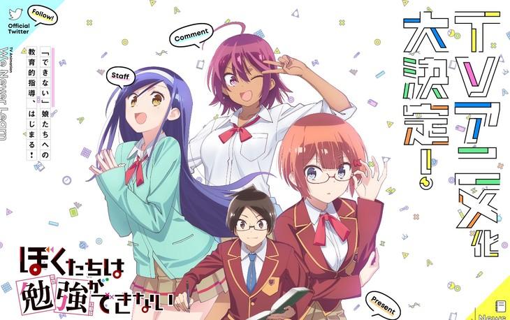 We Never Learn Manga Gets Anime Series Adaptation