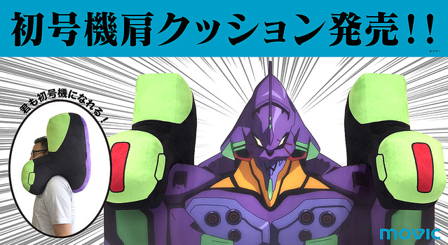 Unit-01 Shoulder Cushions Latest Piece of Awesome Evangelion Merch