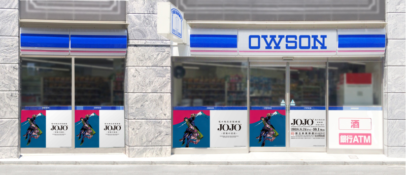 Tokyo Lawson Convenience Store Becomes JoJo's Owson Until October
