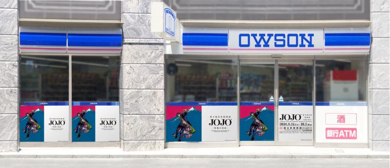 Tokyo Convenience Store Becomes JoJo's Owson