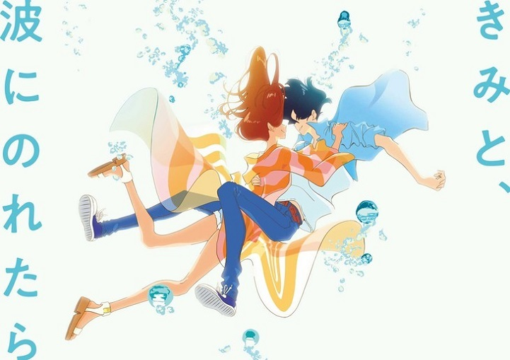 Masaaki Yuasa Unveils Next Film, If I Could Ride The Wave With You
