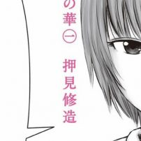 The Flowers of Evil Manga Gets Live-Action Film