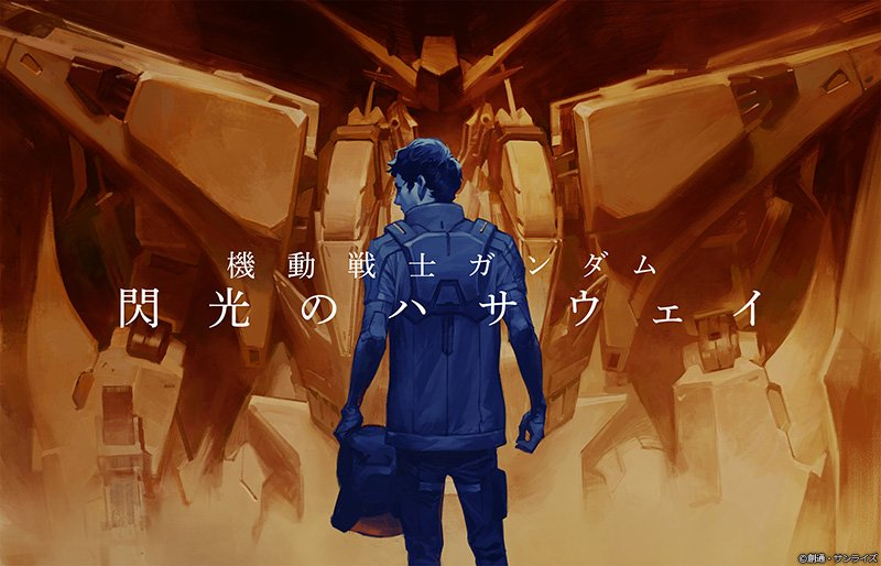 Five Projects Revealed for Gundam's 40th Anniversary