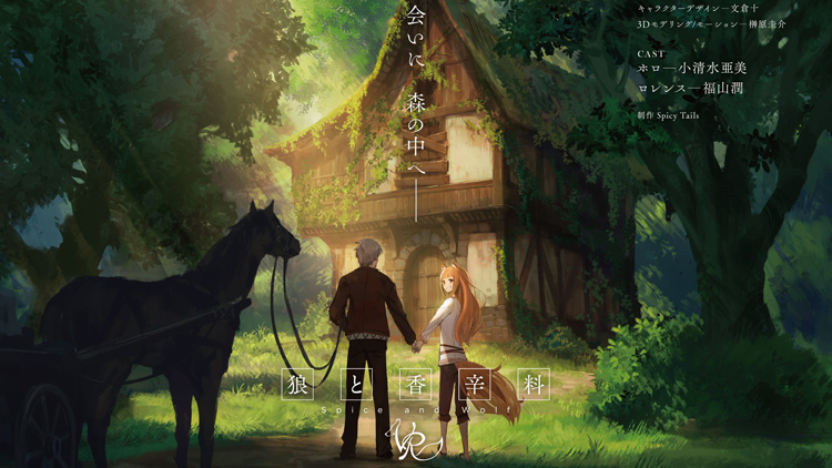 Spice and Wolf VR Game to Start Crowdfunding November 25