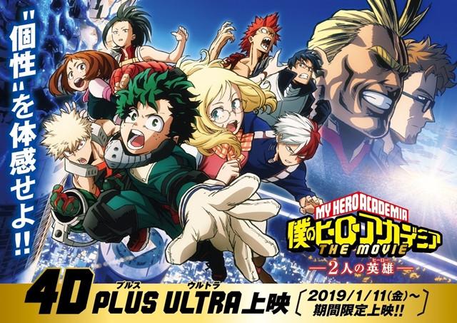 My Hero Academia Anime Film Gets 4D Screenings in Japan