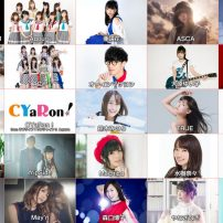 NHK Releases Setlist for New Year's Anime Song Special