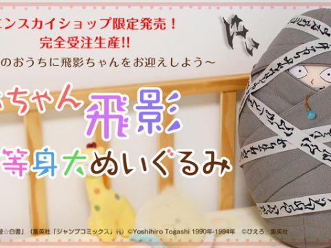 Infant Hiei from Yu Yu Hakusho Gets the Plush Toy Treatment