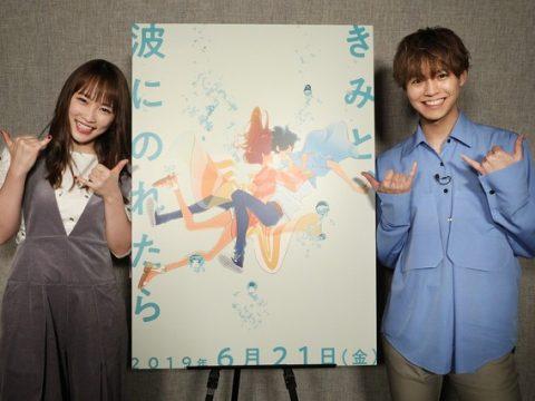 Masaaki Yuasa's Latest Film, Kimito Namini Noretara, Gets Main Cast