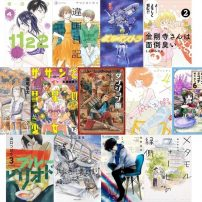 Nominees Announced for 2019 Manga Taisho Awards