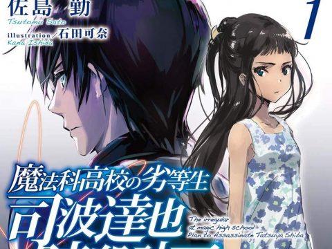 Irregular at Magic High School Spinoff Novels Get Manga