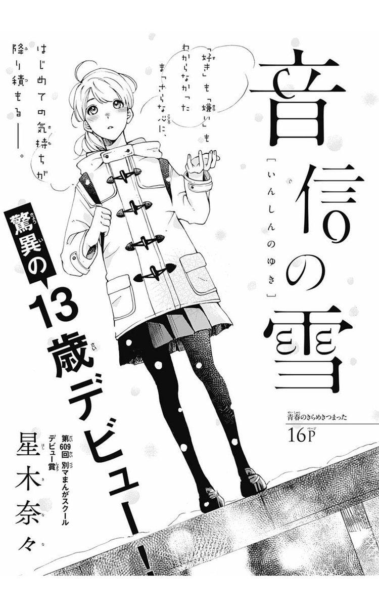 shoujo manga
