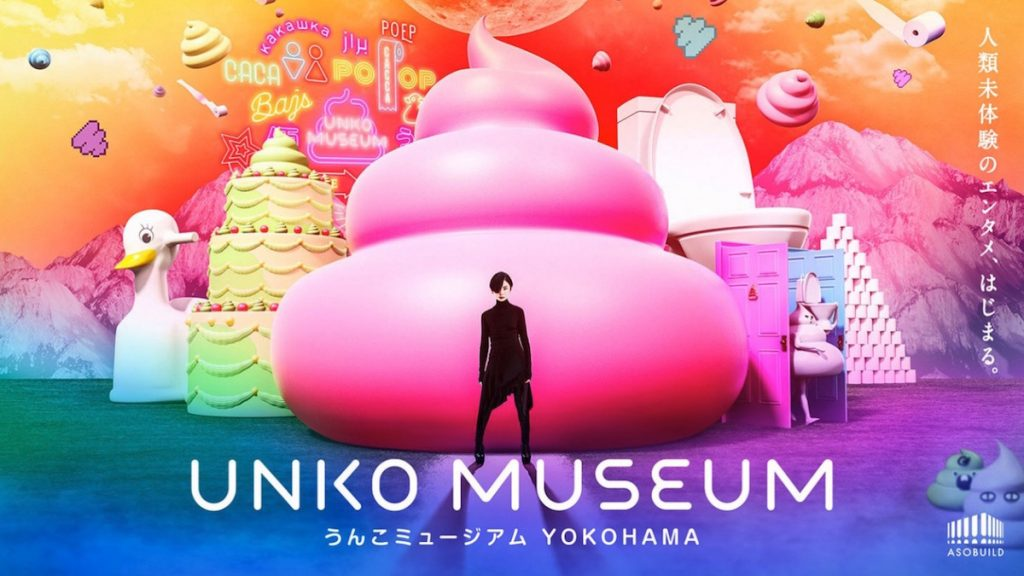 Japan is Getting a Colorful, Interactive Poop Museum