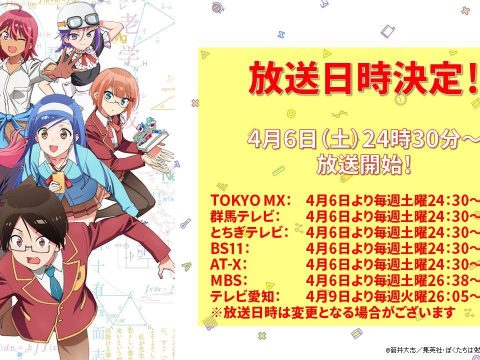Romantic Comedy We Never Learn Begins Airing April 6