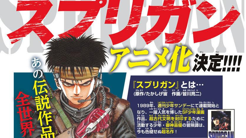 Spriggan Manga Gets New Anime Series from Netflix
