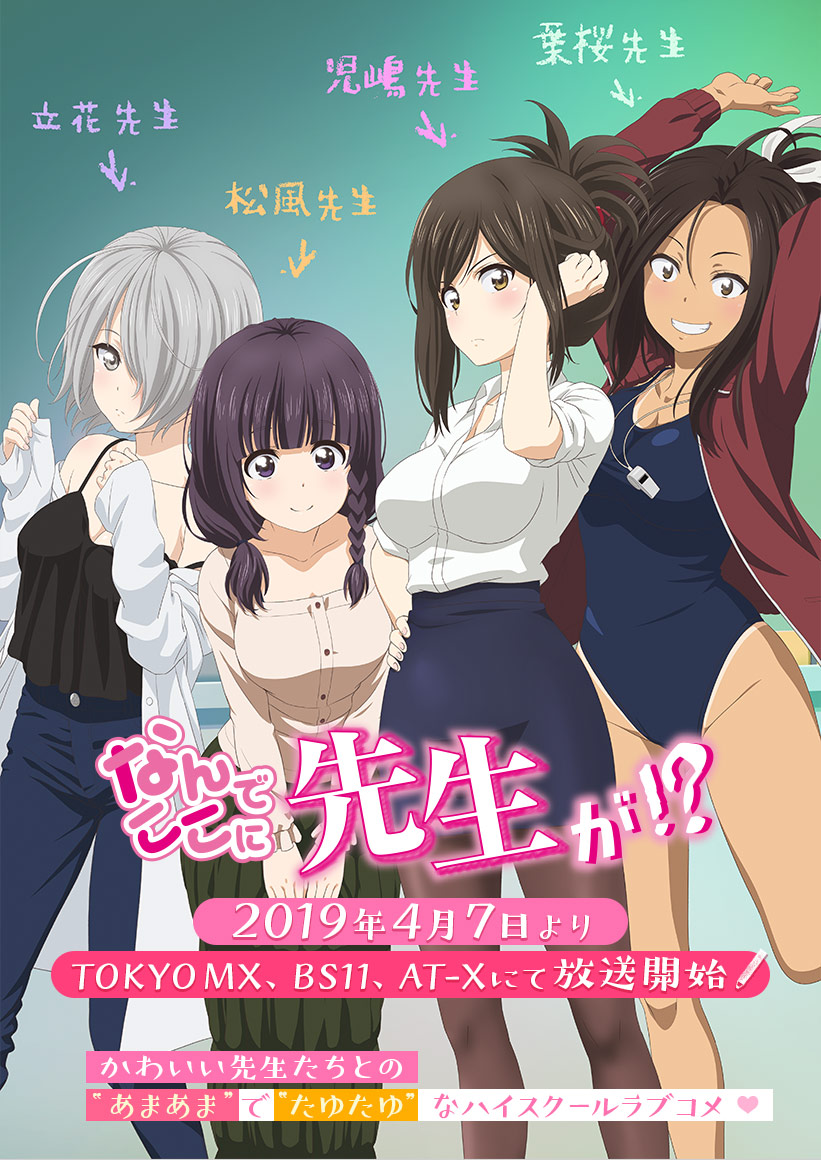Why The Hell Are You Here, Teacher!? Season 2 release date