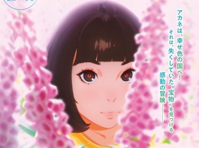 Keiichi Hara's Birthday Wonderland Film Gets New Clip