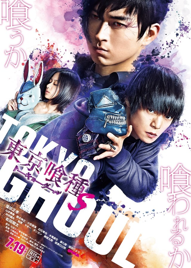 Tokyo Ghoul Sequel Film Grabs Title, Trailer