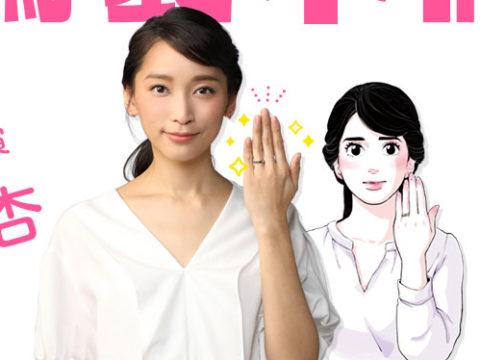 Akiko Higashimura Manga Gisou Furin Gets Live-Action TV Series