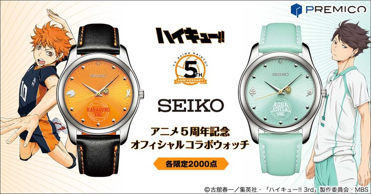 Know When It's Time to Strike with Official Haikyu!! Seiko Watches
