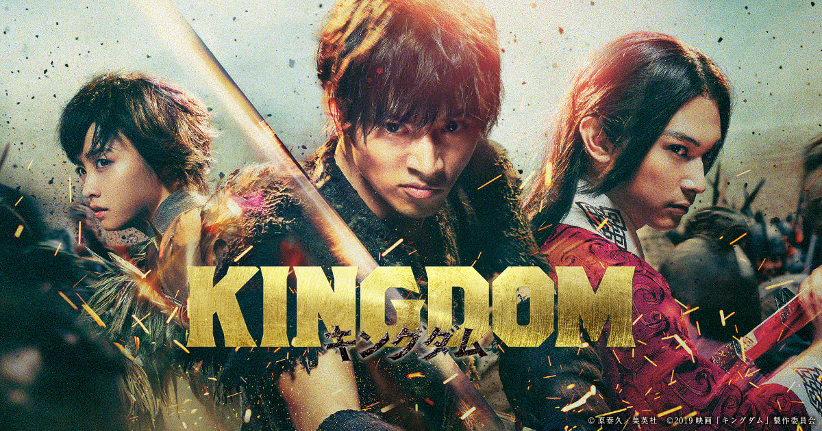 Kingdom: A Rare Manga Adaptation Worth a Watch