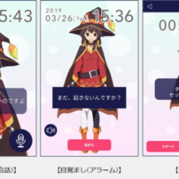 Take KONOSUBA's Megumin on the Go with New Talking App