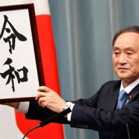 "Japan's New Era, Named ""Reiwa,"" Starts May 1, 2019"