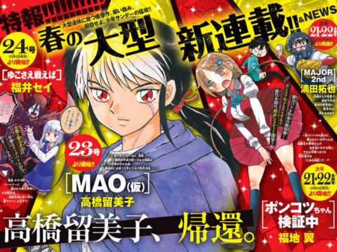 Rumiko Takahashi's New Manga Series Launches This May
