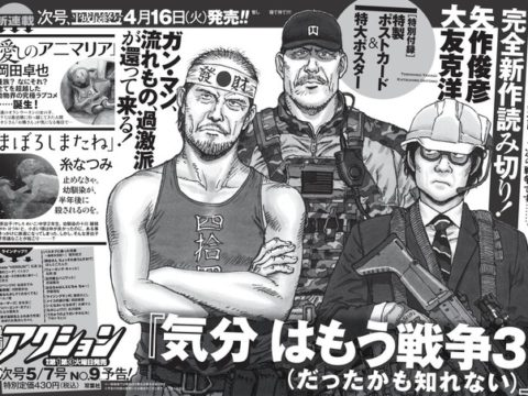 Katsuhiro Otomo Returns to 38-Year-Old Manga for New One-Shot