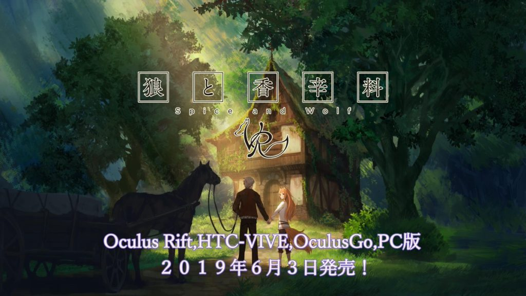 Hang Out with Holo This June in Spice and Wolf VR Project